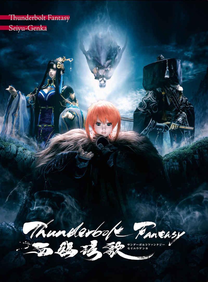 (DVD)Thunderbolt Fantasy 西幽ゲン歌(完全生産限定版)