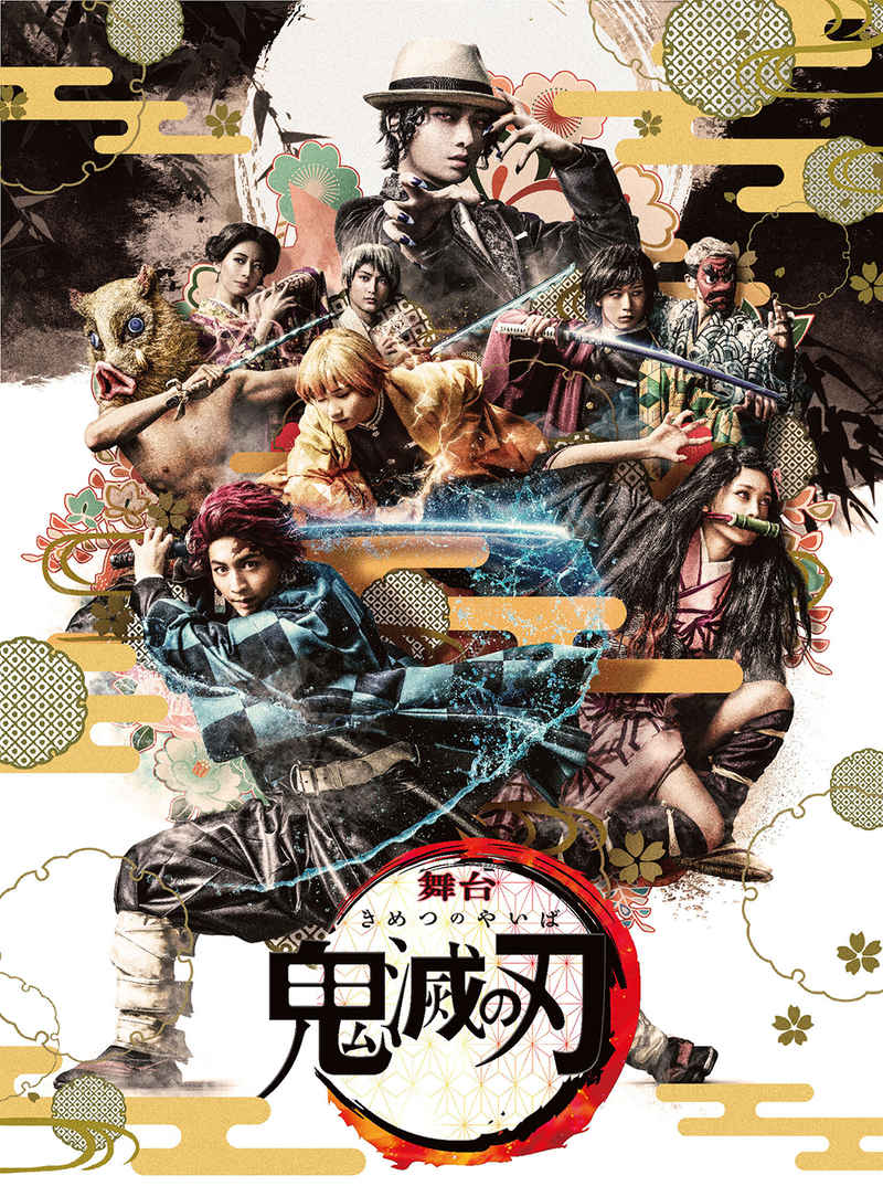 (DVD)舞台「鬼滅の刃」(完全生産限定版)