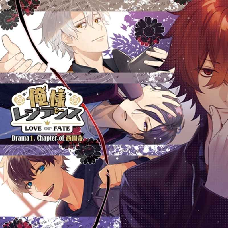(CD)俺様レジデンス -LOVE or FATE- Drama 1. Chapter of 西園寺