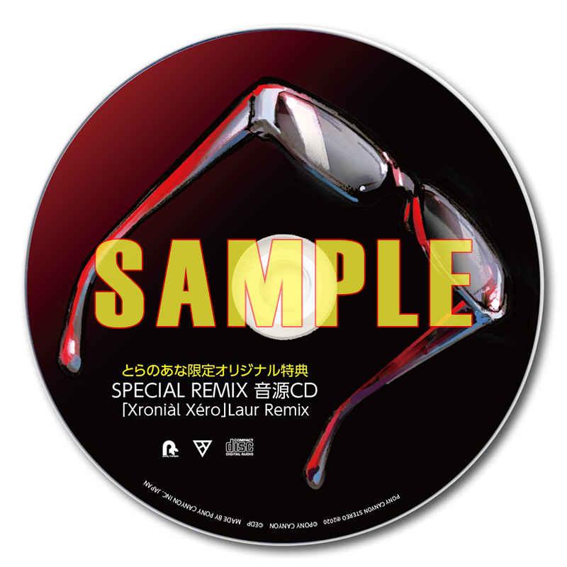 (CD)【特典】SPECIAL REMIX 音源CD「Xronial Xero」Laur Remix(CD)Xronial Xero/かめりあ