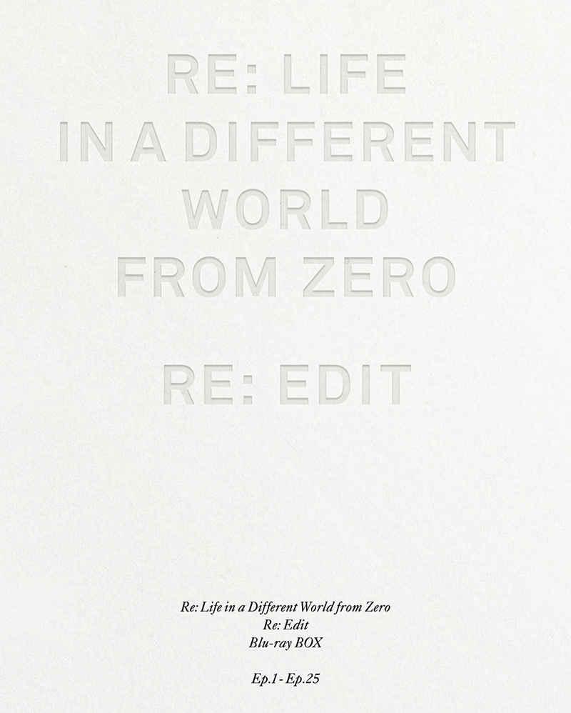(BD)Re:ゼロから始める異世界生活 新編集版 Blu-ray BOX