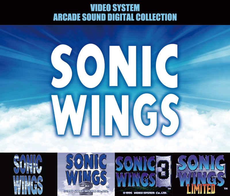 (CD)VIDEO SYSTEM ARCADE SOUND DIGITAL COLLECTION Vol.1