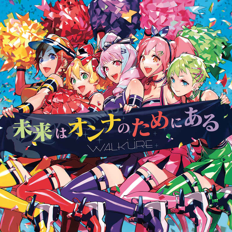 (CD)「劇場版マクロスΔ 絶対LIVE!!!!!!」イメージソング 未来はオンナのためにある(初回限定盤)/ワルキューレ