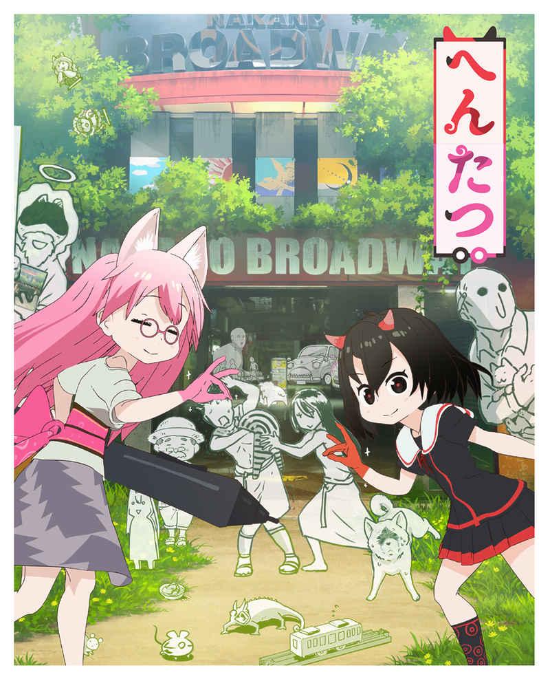 (BD)へんたつ・TV版 BD&CD (完全生産限定版)