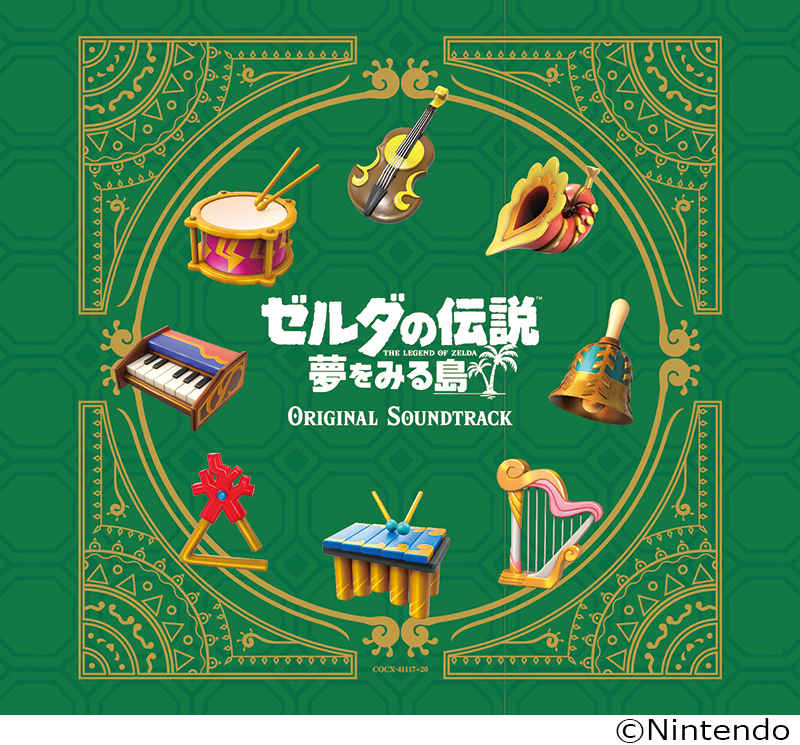 (CD)ゼルダの伝説 夢をみる島 オリジナルサウンドトラック(初回数量限定BOX仕様)