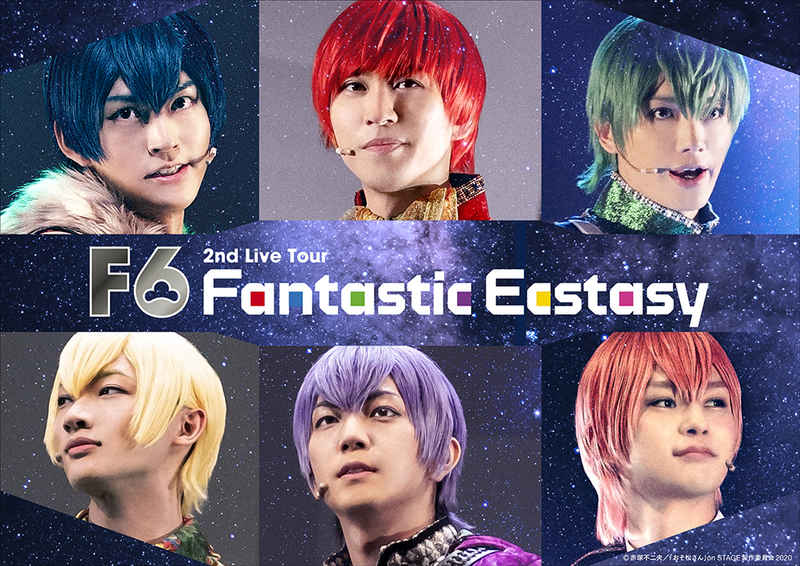 (DVD)おそ松さん on STAGE F6 2nd LIVEツアー「FANTASTIC ECSTASY」