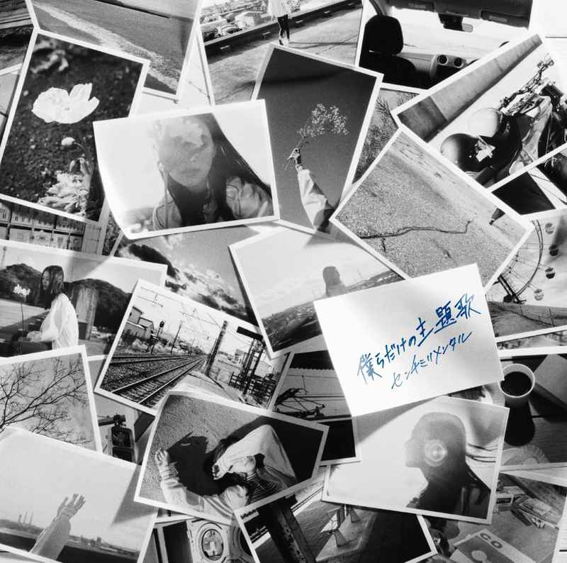 (CD)劇場版「ギヴン」主題歌 僕らだけの主題歌(通常盤)/センチミリメンタル