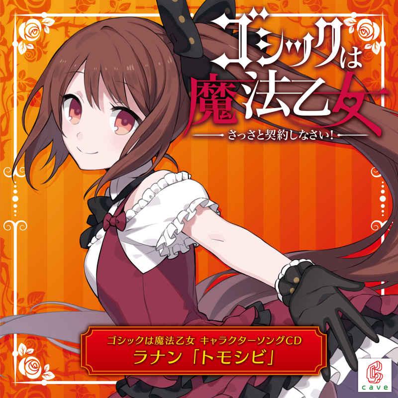 (CD)ゴシックは魔法乙女 キャラクターソング 1 ラナン「トモシビ」