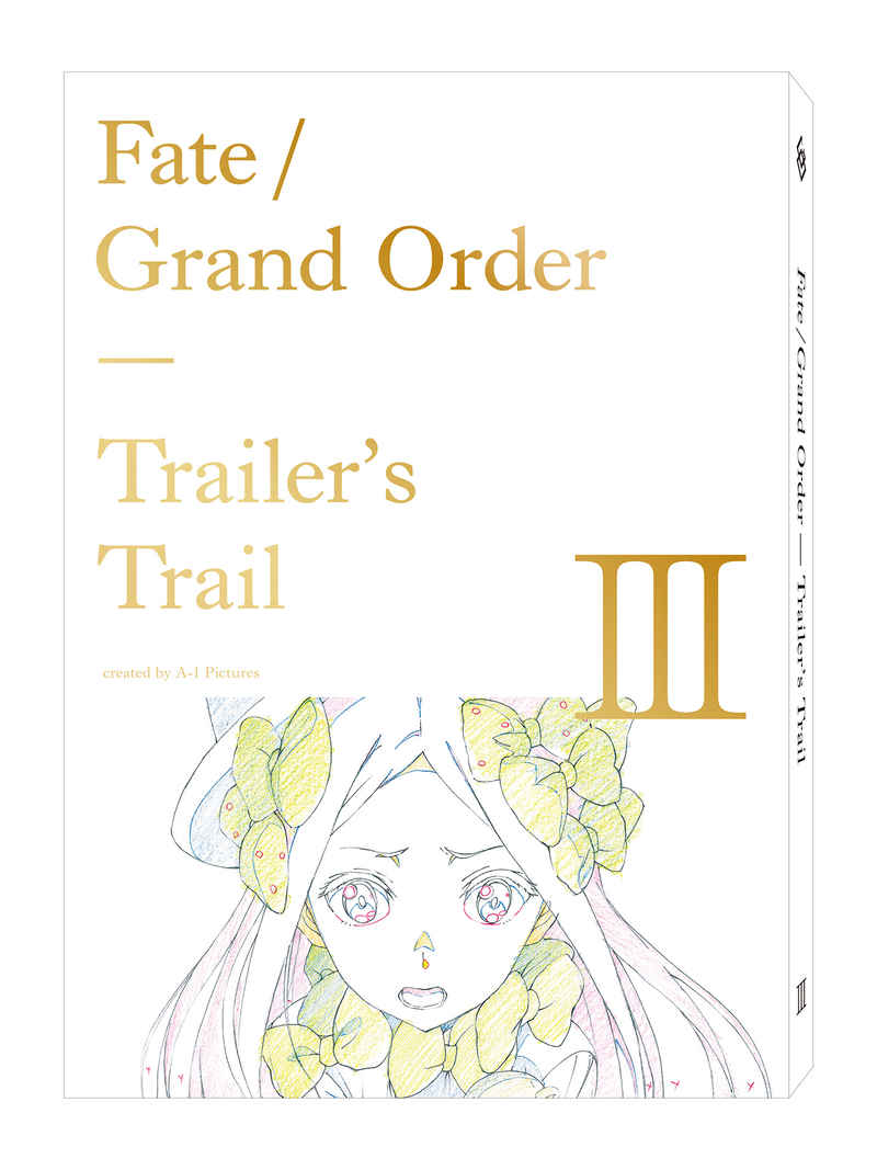 (OTH)Fate/Grand Order Trailer's Trail III created by A-1 Pictures BD付限定版