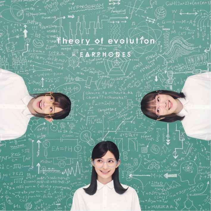 (CD)「Theory of evolution」(初回限定 進化の過程盤)/イヤホンズ