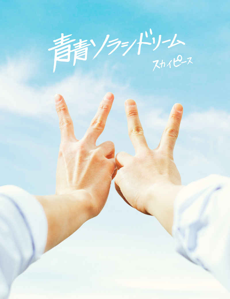 (CD)青青ソラシドリーム(完全生産限定スカイ盤)/スカイピース