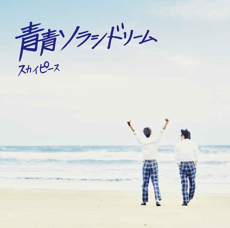 (CD)青青ソラシドリーム(完全生産限定ピース盤)/スカイピース