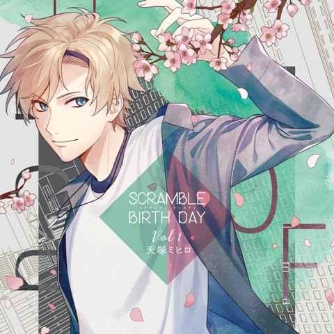 (CD)SCRAMBLE BIRTH DAY Vol.1 天塚ミヒロ