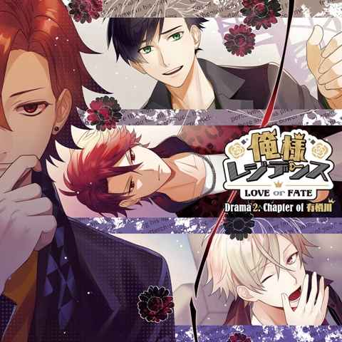 (CD)俺様レジデンス -LOVE or FATE- Drama 2. Chapter of 有栖川