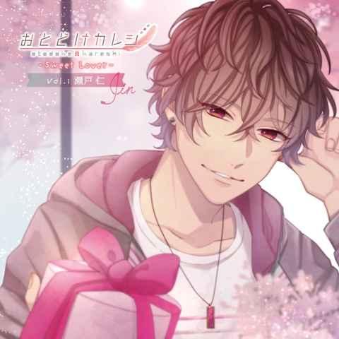 (CD)おとどけカレシ -Sweet Lover- No.1 瀬戸仁