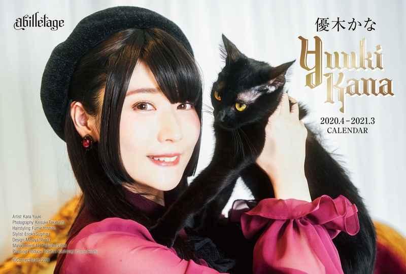(OTH)優木かな スクールカレンダー2020 (卓上タイプ)