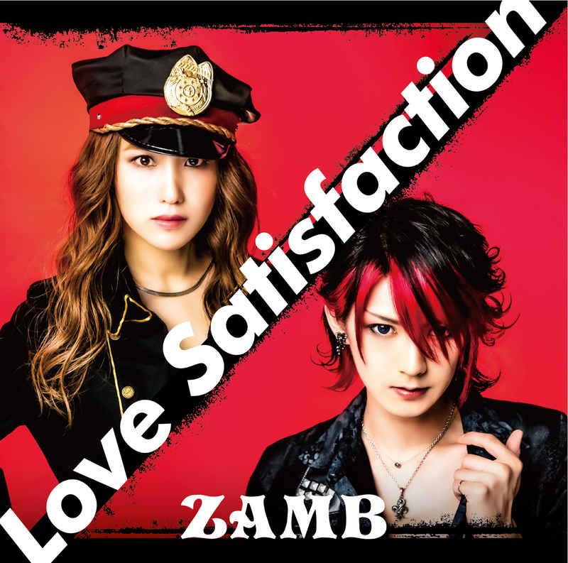 (CD)「邪神ちゃんドロップキック'」エンディングテーマ Love Satisfaction(通常盤)/ZAMB