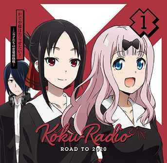 (CD)ラジオCD「告RADIO ROAD TO 2020」