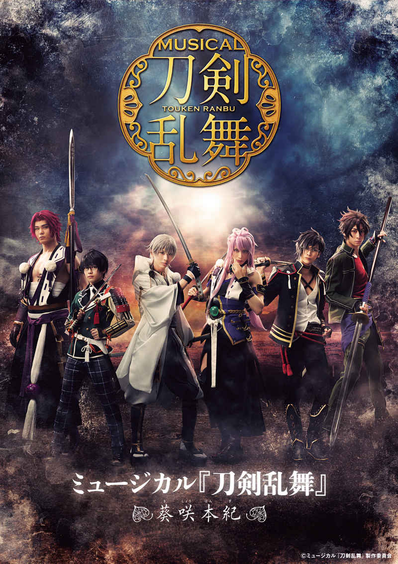 (CD)ミュージカル「刀剣乱舞」約束の空(予約限定盤B)/刀剣男士 formation of 葵咲