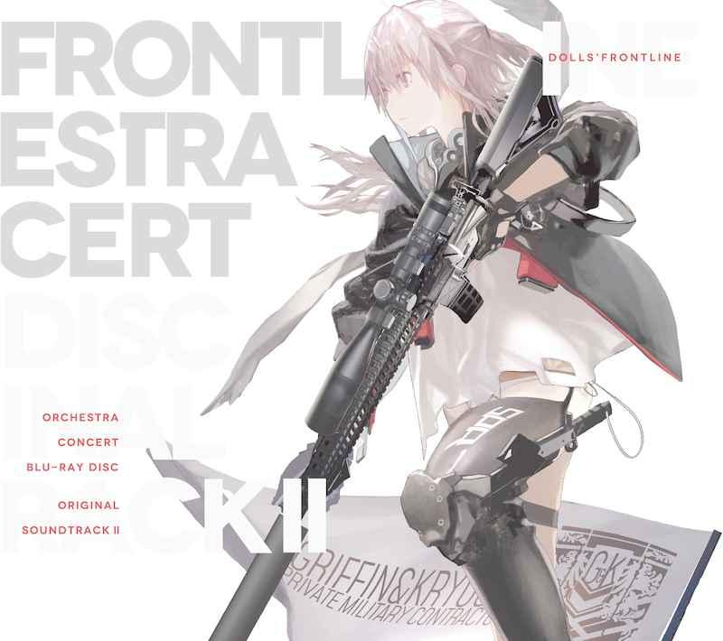 (CD)「ドールズフロントライン」オリジナル・サウンドトラック2 / オーケストラ・コンサート ブルーレイディスク(生産限定盤)