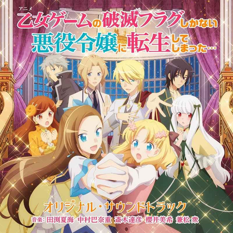 (CD)「乙女ゲームの破滅フラグしかない悪役令嬢に転生してしまった…」オリジナル・サウンドトラック