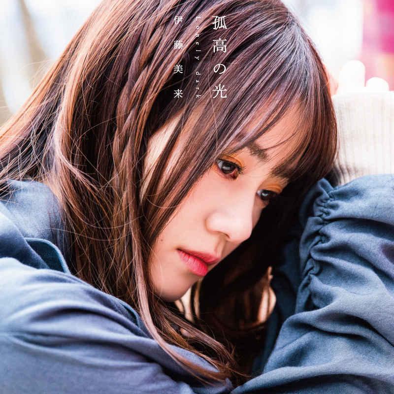 (CD)「プランダラ」オープニングテーマ 孤高の光 Lonely dark(DVD付き限定盤)/伊藤美来