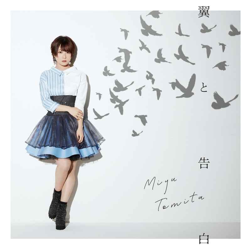 (CD)翼と告白(通常盤)/富田美憂