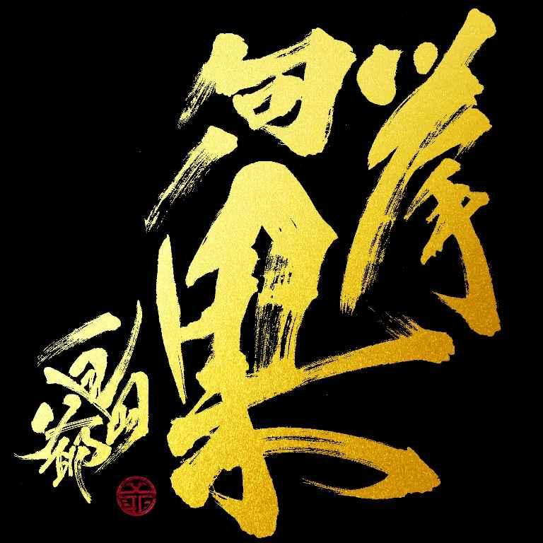 (CD)挙句ノ果(初回限定盤)/島爺