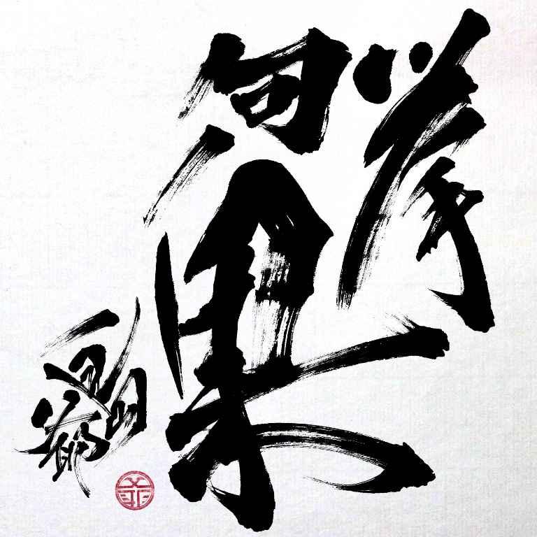 (CD)挙句ノ果(通常盤)/島爺