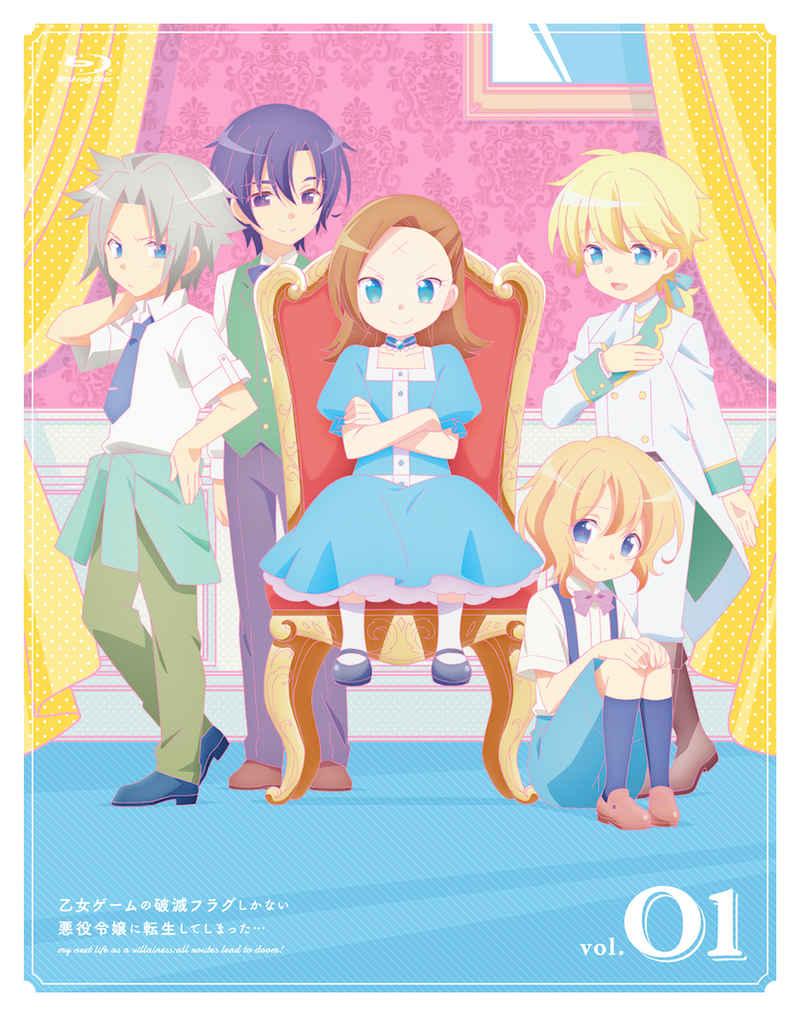 (BD)乙女ゲームの破滅フラグしかない悪役令嬢に転生してしまった… Blu-ray vol.1