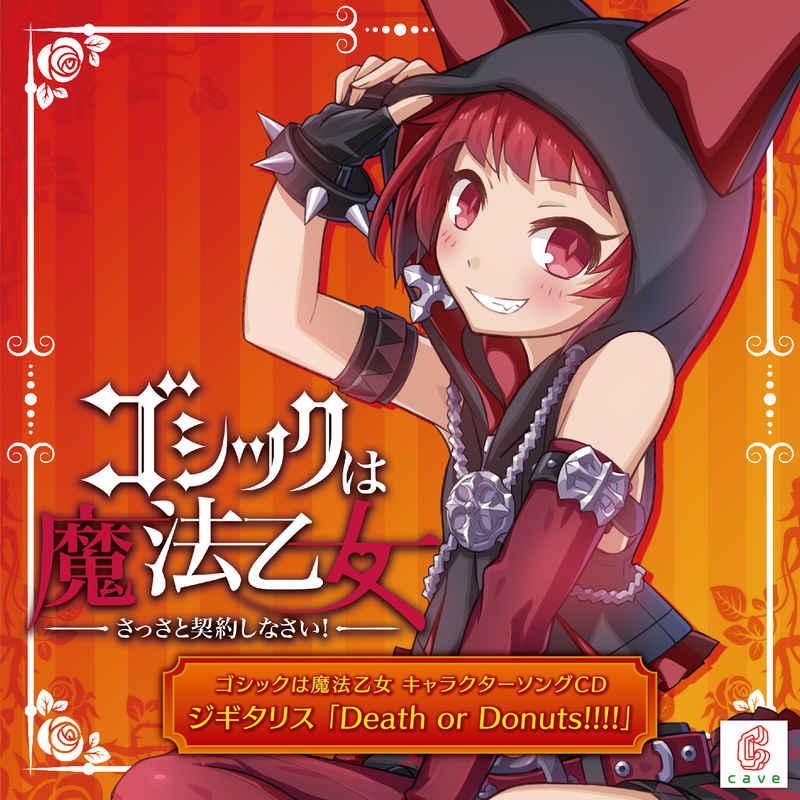 (CD)ゴシックは魔法乙女 キャラクターソング 2 ジギタリス「Death or Donut!!!!」