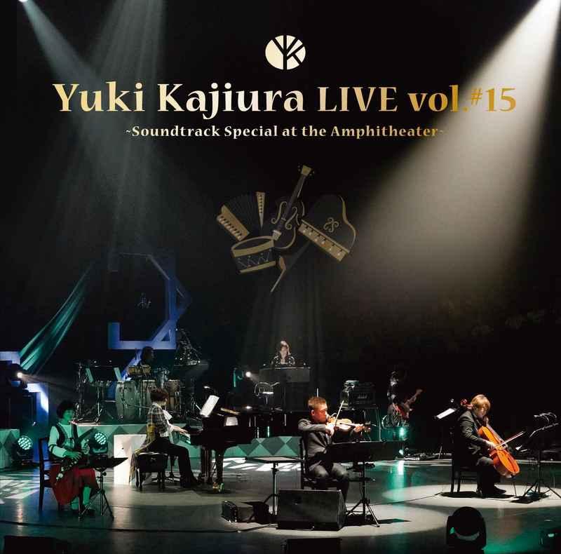"(CD)Yuki Kajiura LIVE TOUR vol.#15 ""Soundtrack Special at the Amphitheater"" 2019.6.15-16 千葉・舞浜アンフィシアター/梶浦由記"