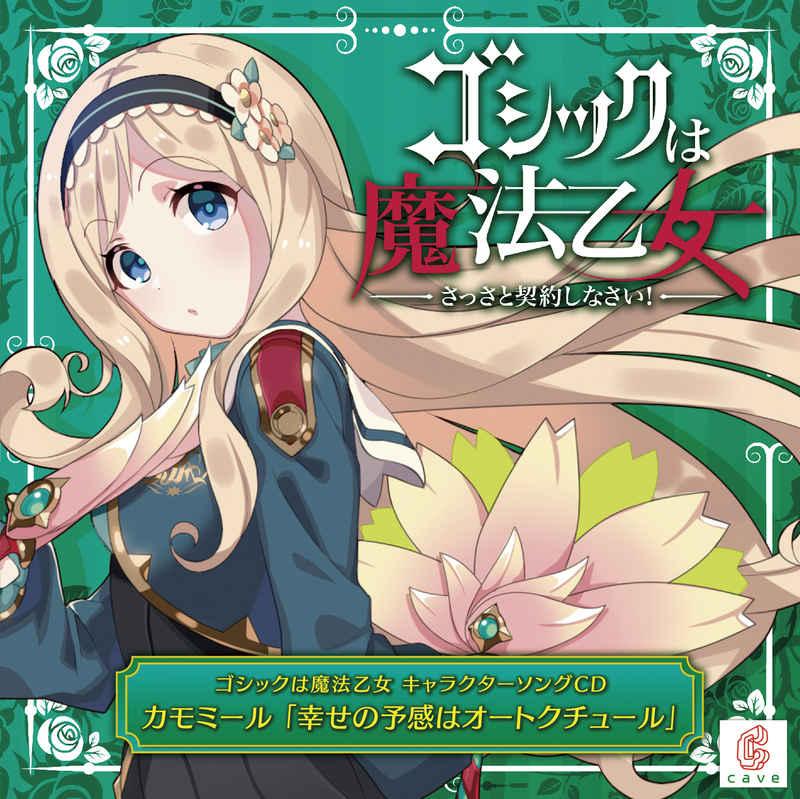 (CD)ゴシックは魔法乙女 キャラクターソング 3 カモミール「幸せの予感はオートクチュール」