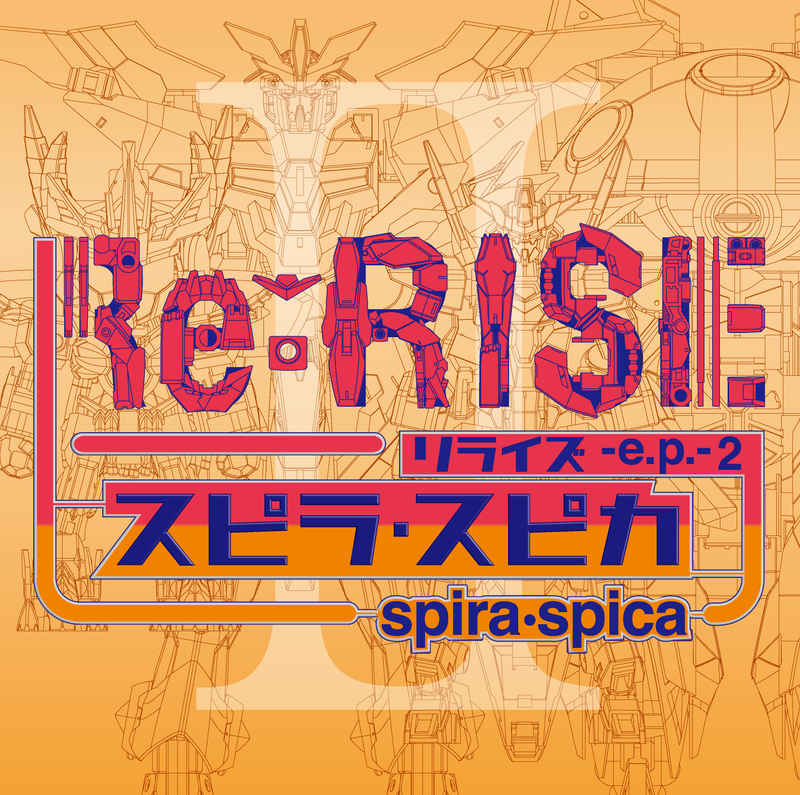 (CD)「ガンダムビルドダイバーズRe:RISE」2nd Season エンディングテーマ Re:RISE -e.p.- 2(初回生産限定盤)/スピラ・スピカ