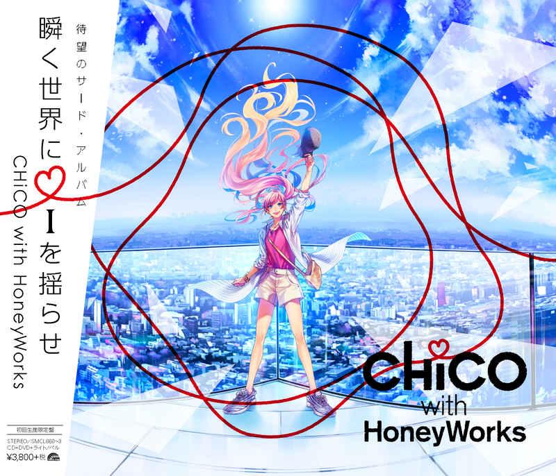 (CD)瞬く世界に i を揺らせ(初回生産限定盤)/CHiCO with HoneyWorks