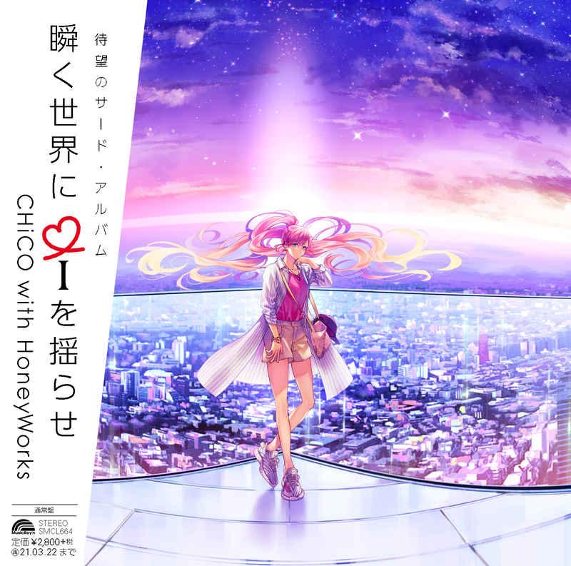 (CD)瞬く世界に i を揺らせ(通常盤)/CHiCO with HoneyWorks