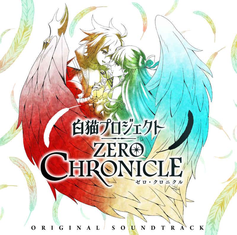 (CD)「白猫プロジェクト ZERO CHRONICLE」オリジナルサウンドトラック