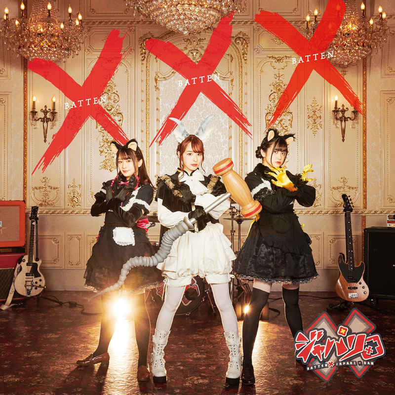 (CD)「けものフレンズ3」×・×・×(初回限定盤)/×ジャパリ団