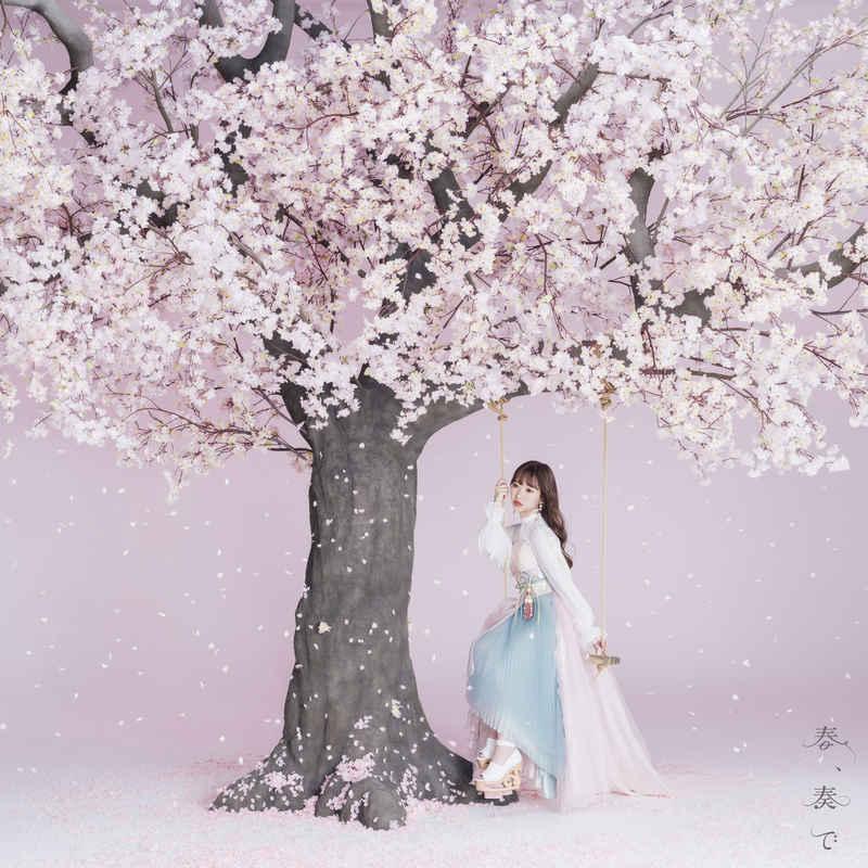 (CD)「継つぐもも」エンディングテーマ 春、奏で(初回限定盤)/東城陽奏