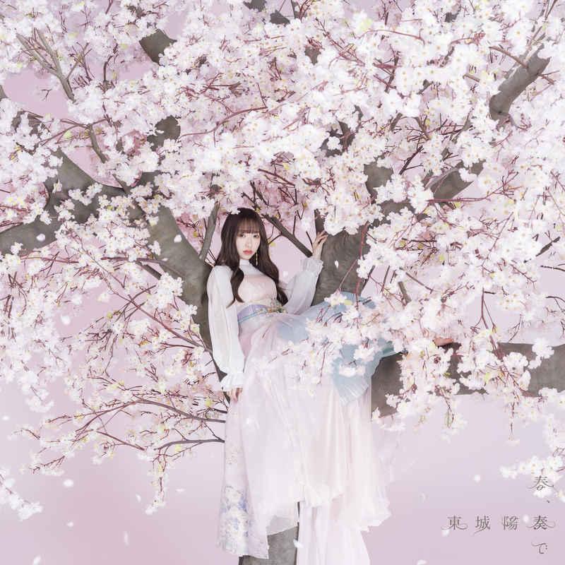 (CD)「継つぐもも」エンディングテーマ 春、奏で(通常盤)/東城陽奏