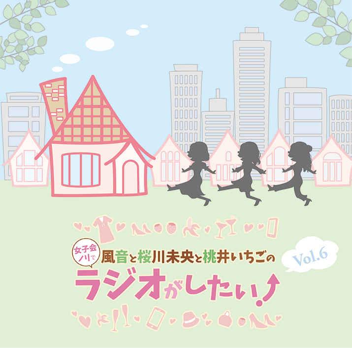 (CD)DJCD「風音と桜川未央と桃井いちごの女子会ノリでラジオがしたい!」Vol.6