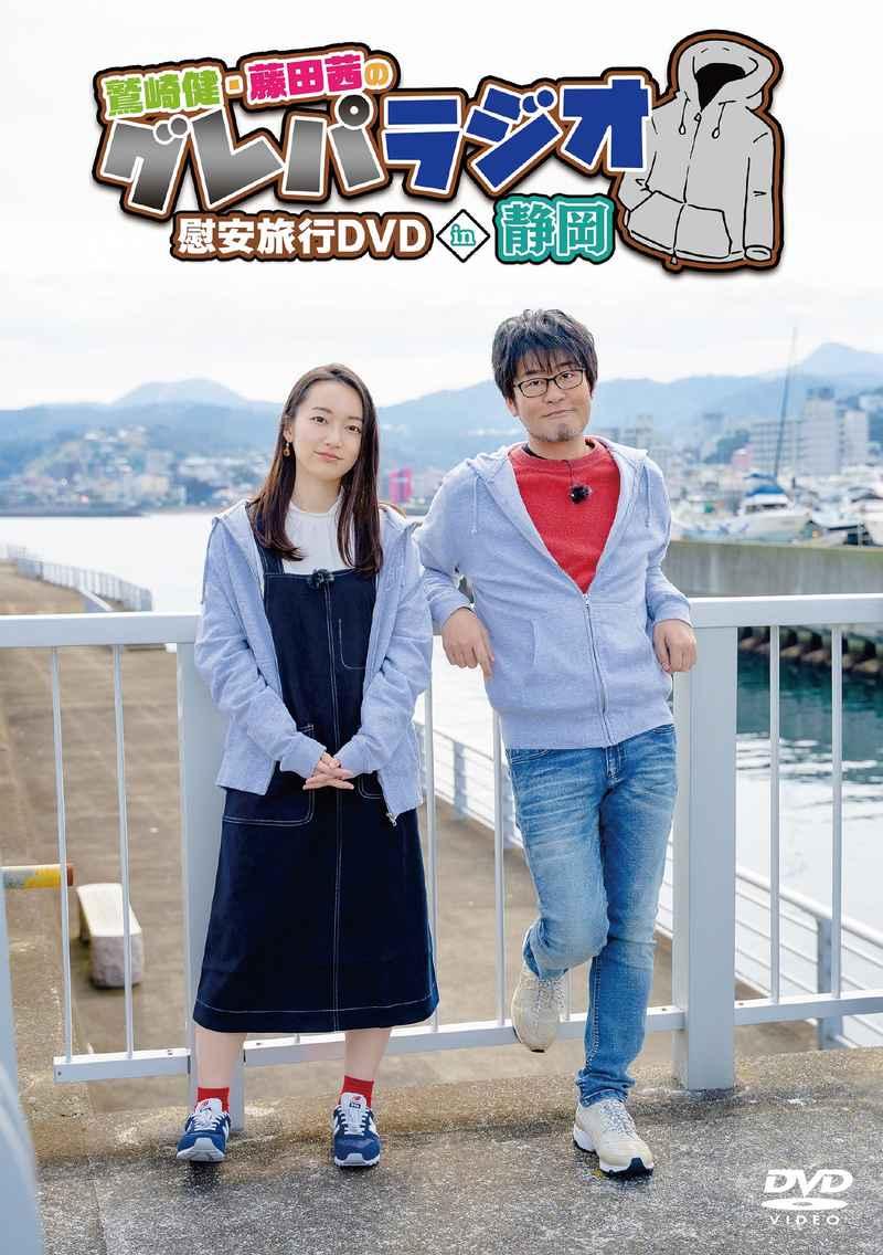 (DVD)「鷲崎健・藤田茜のグレパラジオ」慰安旅行DVDin静岡