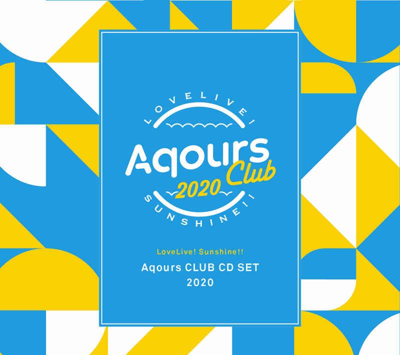 (CD)ラブライブ!サンシャイン!! Aqours CLUB CD SET 2020 (期間限定生産)