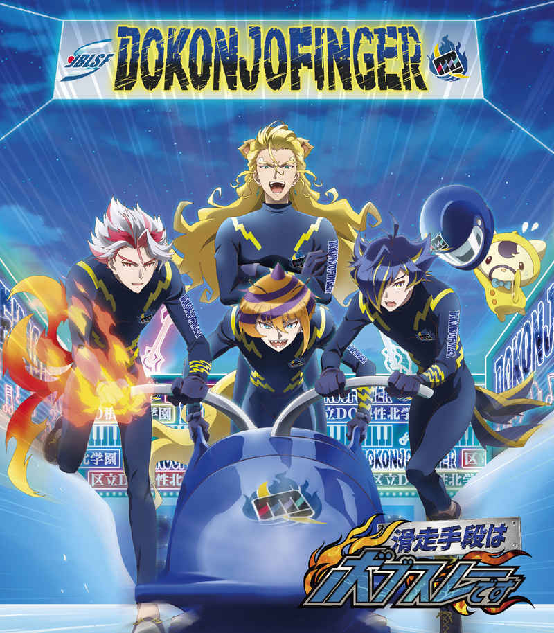 (CD)「SHOW BY ROCK!!」DOKONJOFINGER「滑走手段はボブスレーです」