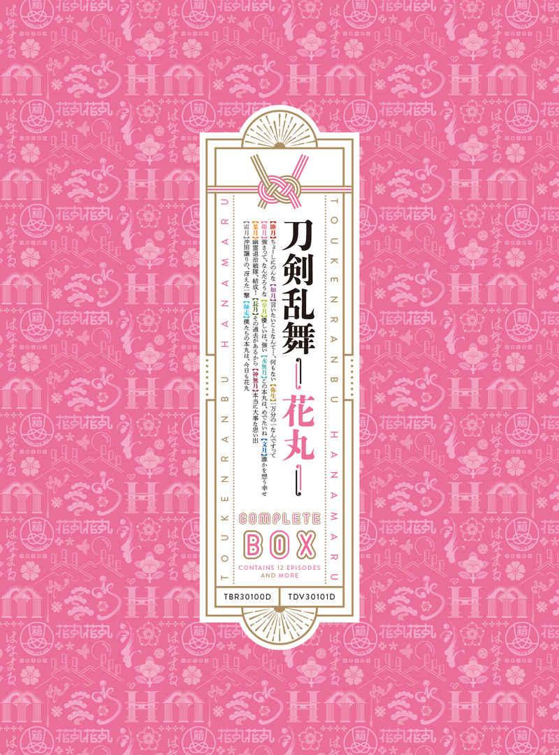 (BD)「刀剣乱舞-花丸-」Blu-ray BOX