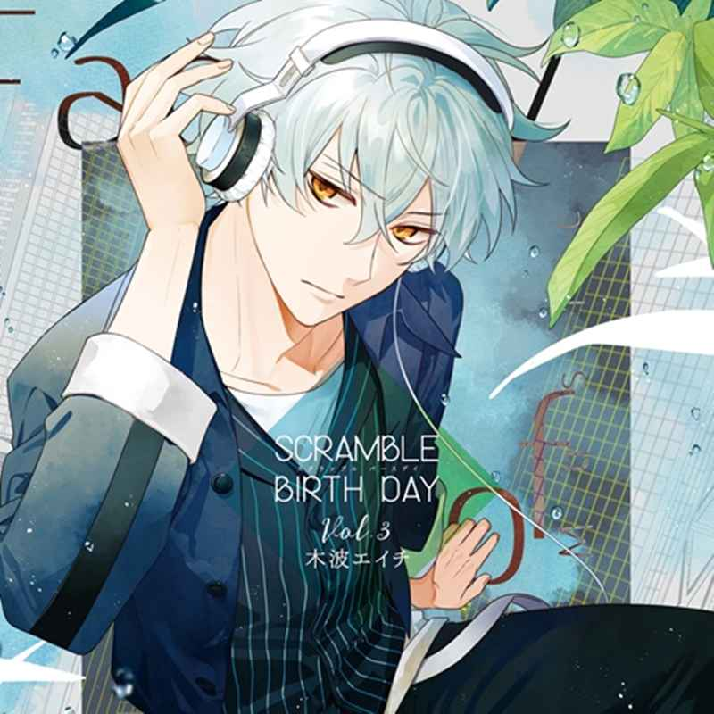(CD)SCRAMBLE BIRTH DAY Vol.3 木波エイチ