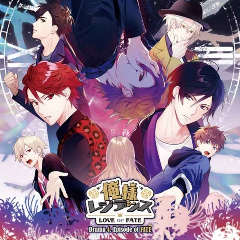 (CD)俺様レジデンス -LOVE or FATE- Drama 4. Episode of FATE