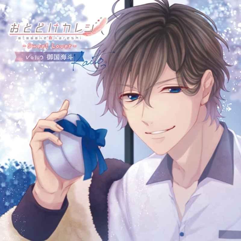 (CD)おとどけカレシ -Sweet Lover- No.3 御国海斗