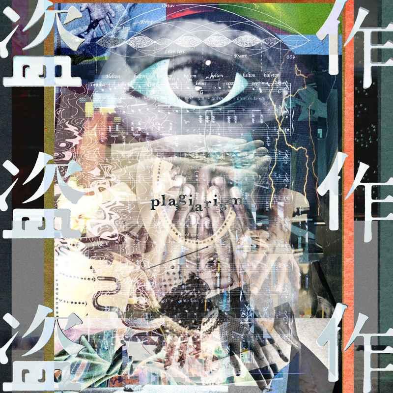 (CD)「泣きたい私は猫をかぶる」主題歌&挿入歌収録 盗作(通常盤)/ヨルシカ