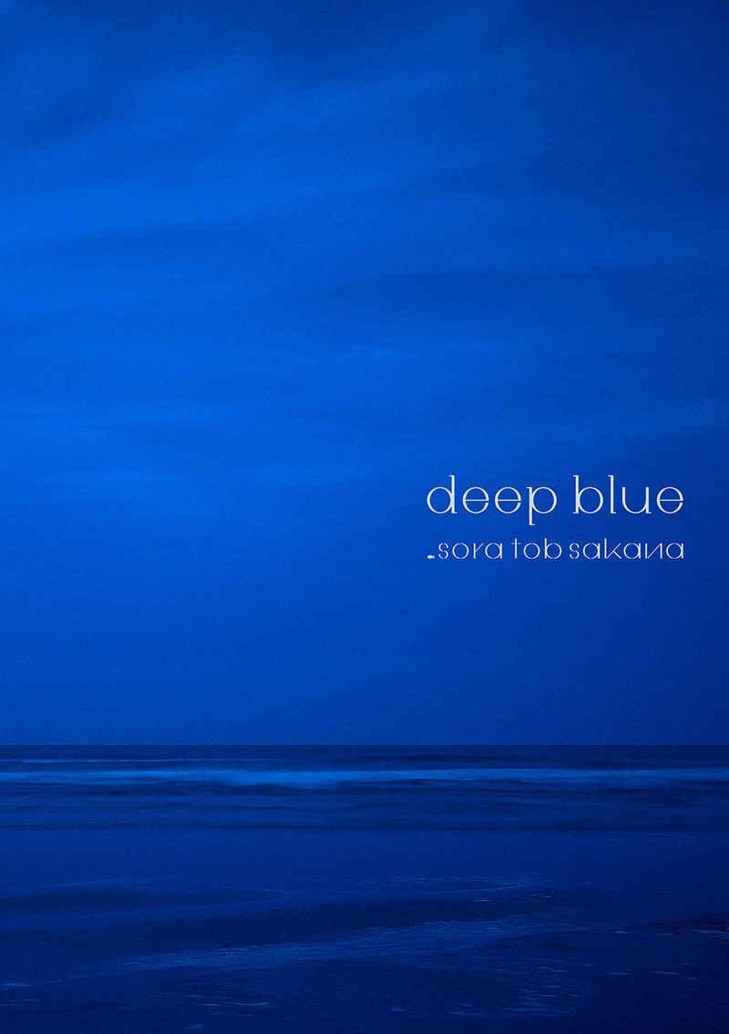 (CD)deep blue(DVD付初回限定盤)/sora tob sakana